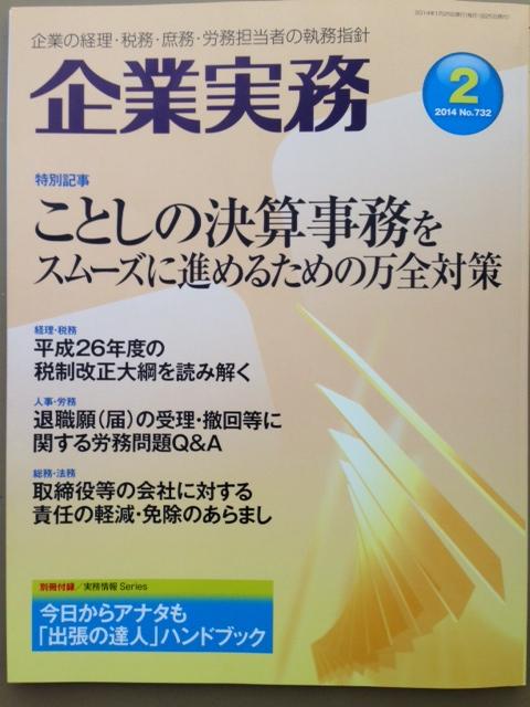 企業実務.JPG