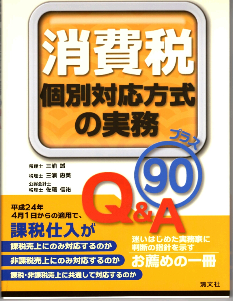 消費税個別対応書籍.jpg